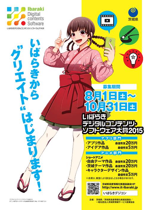 いばらきデジタルコンテンツソフトウェア大賞 賞金20万円