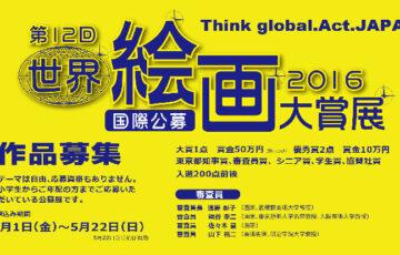 第12回 世界絵画大賞展2016 作品募集[大賞賞金 50万円]