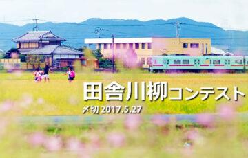 川柳投稿まるせん│田舎発✩彡川柳で地方生活あるある募集!
