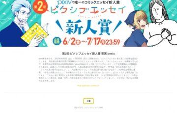 KADOKAWA×pixiv│第2回 ピクシブエッセイ新人賞[金賞 賞金10万円 + 連載・書籍化]