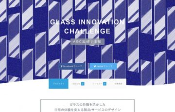 AGC旭硝子 × Wemake / GLASS INNOVATION CHALLENGE[最優秀賞 賞金100万円]
