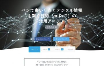 NEC×Wemake / ペンで書いた点とデジタル情報を繋ぐ新技術(mIDoT)の活用アイデア[賞金総額 200万円]