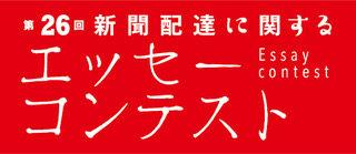 日本新聞協会 販売委員会 第26回 新聞配達に関するエッセーコンテスト 賞金 10万円