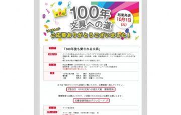 クツワ株式会社 第8回 100年文具への道 大賞 アイデア募集 大賞 賞状 商品券10万円分