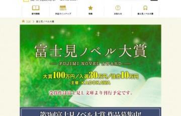 株式会社KADOKAWA 第3回 富士見ノベル大賞 賞金100万円