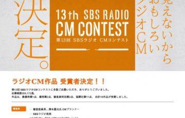 第13回 SBSラジオCMコンテスト 賞金10万円