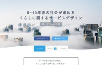 SDL Project×Wemake / 5〜10年後の社会が求める くらしに関するサービスデザイン[賞金総額 800万円]