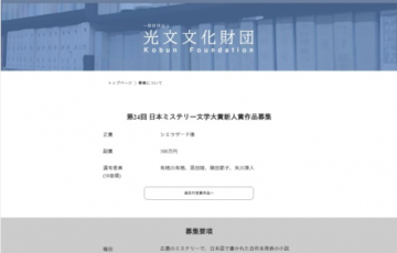 第24回 日本ミステリー文学大賞新人賞 作品募集 副賞500万円