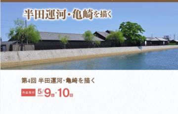 特定非営利活動法人 半六コラボ 第4回 半田運河・亀崎を描く 賞金20万円