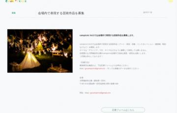 campicnic実行委員会 キャンプイベントでの公開展示作品を募集