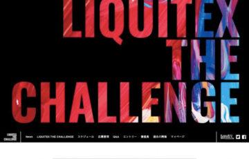 学生限定公募 リキテックス / Liquitex THE CHALLENGE 賞品 画材10万円分
