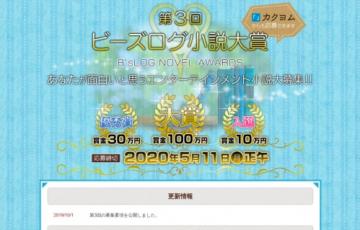 第3回 ビーズログ小説大賞応募スタート!! 賞金100万円