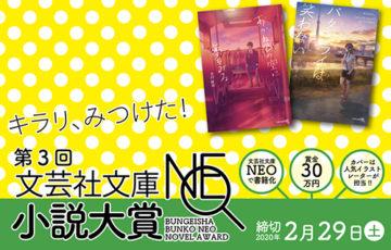 株式会社文芸社 第3回 文芸社文庫NEO小説大賞 賞 書籍化 賞金30万円