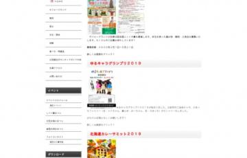 士別サフォーク研究会 第10回 全国ニット大賞 賞金10万円