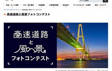 NEXCO中日本 第13回 高速道路と風景 フォトコンテスト 作品募集 賞品 商品券10万円分