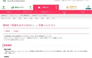 公益社団法人 日本理学療法士協会 第8回 笑顔をあきらめない 写真コンテスト 賞金5万円