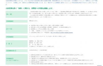 NPO土砂災害防止広報センター 第5回 砂防カレンダー写真コンテスト 賞金3万円