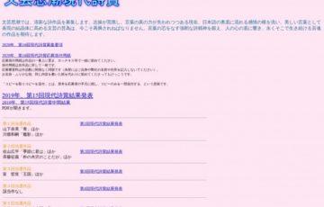 第16回 文芸思潮 現代詩賞 作品募集 賞金10万円