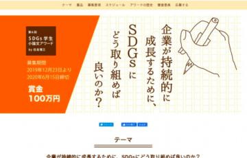学生限定公募 第6回 SDGs学生小論文アワード by 住友理工 賞金100万円