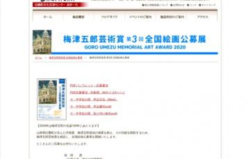 梅津五郎芸術賞 第3回 全国絵画公募展 最優秀賞 副賞30万円