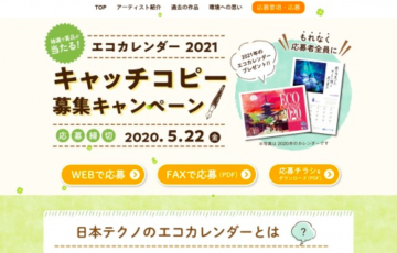日本テクノ株式会社 エコカレンダー 2021 キャッチコピー募集キャンペーン[賞品 JTBえらべるギフト3万円相当 ほか