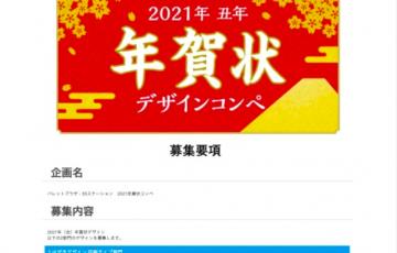 パレットプラザ・55ステーション 2021年賀状コンペ 賞金10万円