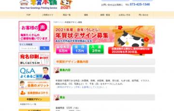 西岡総合印刷株式会社 2021年度 丑年 年賀状デザイン募集 賞金5万円