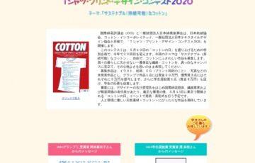 Tシャツ・プリント・デザイン・コンテスト 2020[賞金 20万円]