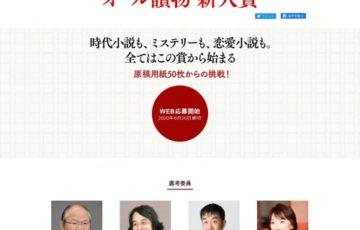株式会社文藝春秋 オール讀物新人賞 第100回作品募集 賞金50万円