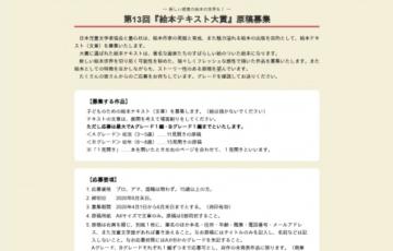 日本児童文学者協会 童心社 第13回 絵本テキスト大賞 原稿募集 大賞 作品刊行