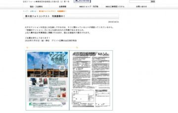 第6回 マンション大規模修繕工事フォトコンテスト マンションお色直し 賞金10万円