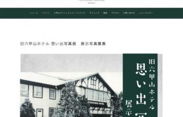 六甲山サイレンスリゾート 旧六甲山ホテル思い出写真展 賞品 カフェテリアクーポン券