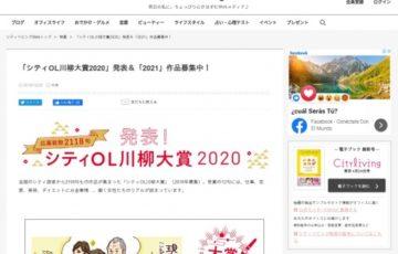 働く女性限定公募 サンケイリビング新聞社 シティOL川柳大賞2021 作品募集