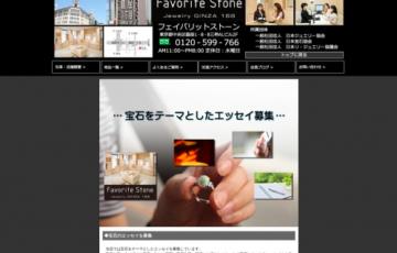 フェイバリットストーン Jewelry GINZA188 宝石をテーマとしたエッセイ募集 2020年2月期 賞金3万円