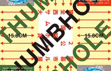 第12回 全国公募西脇市サムホール大賞展 大賞賞金 50万円