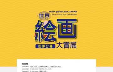 第16回 世界絵画大賞展 2020 作品募集 大賞賞金50万円