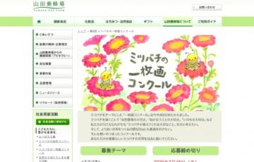 山田養蜂場 第8回 ミツバチの一枚画コンクール 作品募集 賞金10万円