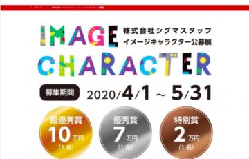 株式会社シグマスタッフ イメージキャラクター公募展 賞金10万円