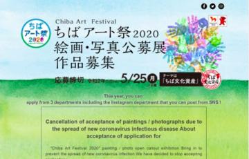 ちばアート祭2020 絵画・写真公募展 作品募集