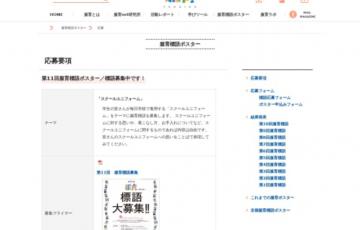 服育net研究所 第11回 服育標語ポスター 標語募集 賞品 図書カード5,000円分