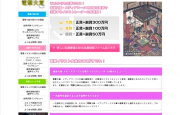 第27回 電撃大賞 電撃イラスト大賞 大賞副賞300万円