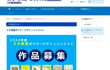 2020年度 3R推進ポスターデザインコンテスト 最優秀賞 賞金7万円