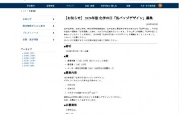公益社団法人 日本化学会 化学の日 2020年版 缶バッジデザイン募集 賞金3万円