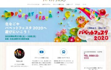 2020年度 人形のまち 北なごや パペットフェスタ・ポスターデザイン募集 賞金5万円