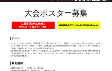 ツール・ド・おきなわ 2020 大会ポスター募集 賞金10万円