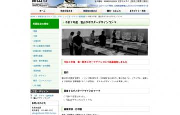 令和2年度 富山市ポスターデザインコンペ 第1期 大賞賞金50万円