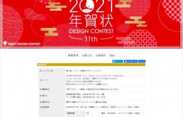 株式会社 帆風 第11回 バンフー 年賀状デザインコンテスト 最優秀賞 賞金10万円