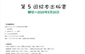 絵本出版.com 第5回 絵本出版賞 作品募集 作品出版 賞金20万円ほか