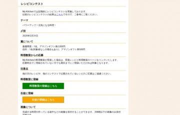 株式会社With You 第7回 My Kitchenレシピコンテスト[最優秀賞 Amazonギフト券2,000円分