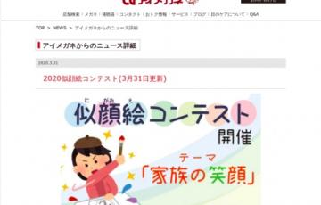 アイメガネ 2020似顔絵コンテスト[賞品 カタログギフト1万円分